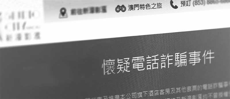 【不良銷售手法】提防電話推銷澳門酒店套票