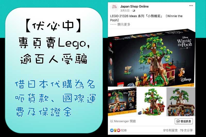 【伏必中】專頁賣Lego,逾百人受騙