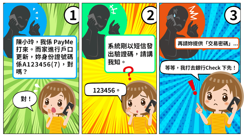 假冒PayMe來電