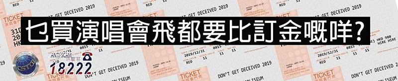 提防演唱會門票騙案