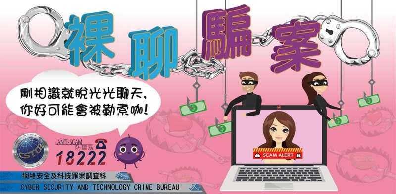 (防騙訊息)  Online Dating,千祈唔好『裸黎衰』!