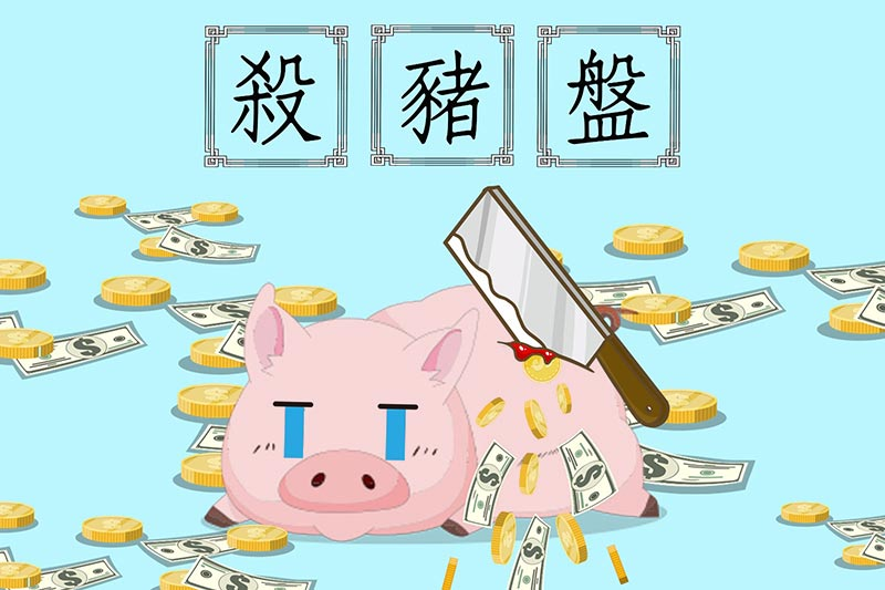 網戀+投資=殺豬盤