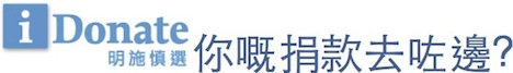 明施慎選iDonate - 捐贈對像我識揀 Donate Confidently